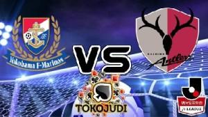 Prediksi Skor Yokohama F Marinos vs Kashima Antlers